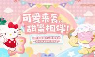 阴阳师:妖怪屋全新联动限定副本上线!三丽鸥副本全新玩法大解说
