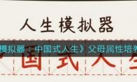 人生模拟器:中国式人生父母属性培养攻略