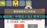 人生模拟器:中国式人生高考100攻略