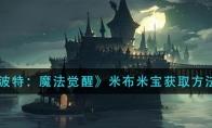 哈利波特:魔法觉醒米布米宝获取方法介绍