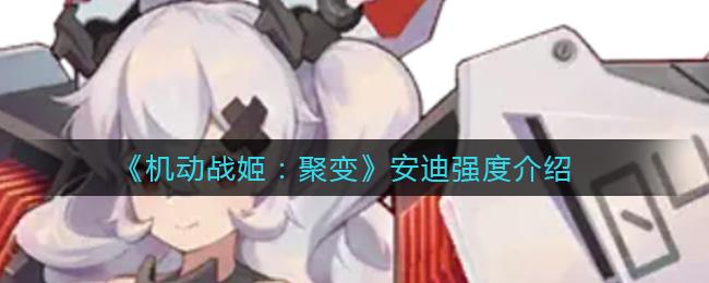 机动战姬:聚变