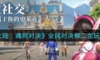 斗罗大陆:魂师对决全民对决柳二龙玩法攻略