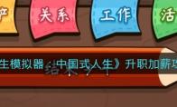 人生模拟器:中国式人生升职加薪攻略