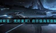 EVE星战前夜:无烬星河启示级海军型配置推荐