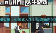 人生模拟器:中国式人生快速确定关系方法