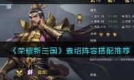 荣耀新三国袁绍阵容搭配推荐