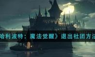 哈利波特:魔法觉醒退出社团方法