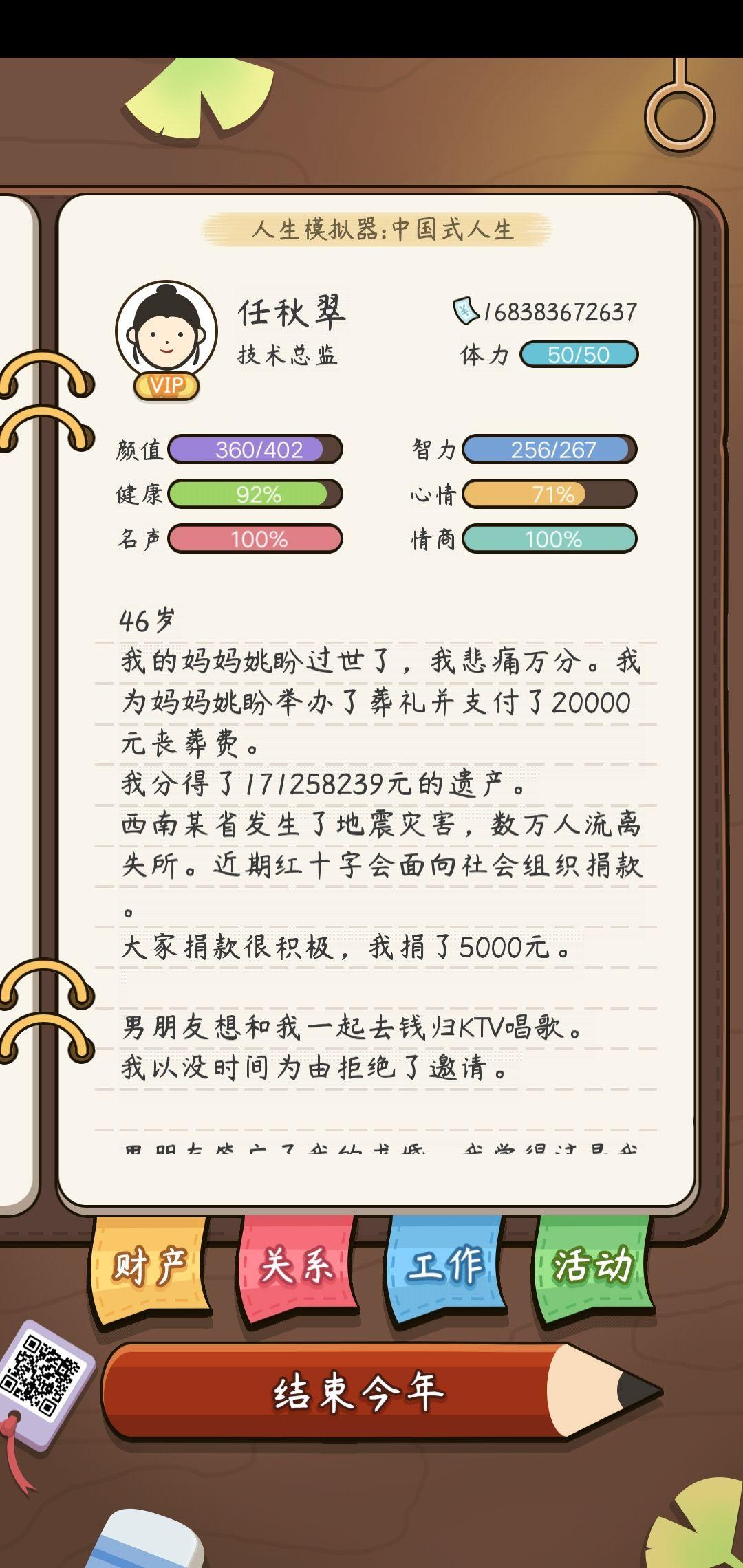 人生模拟器:中国式人生