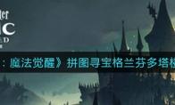 哈利波特:魔法觉醒拼图寻宝格兰芬多塔楼解锁攻略