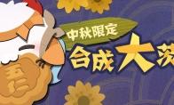 阴阳师:妖怪屋福利扭蛋机上线!参与活动获往期装饰!限定玩法!合成大茨球重启!