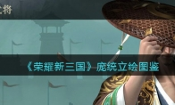 荣耀新三国庞统立绘图鉴