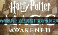 哈利波特:魔法觉醒复制卡牌攻略