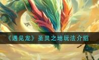 遇见龙圣灵之地玩法介绍