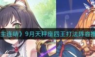 公主连结9月天秤座四王打法阵容推荐