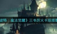 哈利波特:魔法觉醒三书厉火卡组搭配推荐