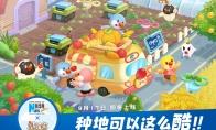 """新华网联手摩尔庄园共庆""""中国农民丰收节""""——种地可以这么酷!"""
