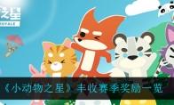 小动物之星丰收赛季奖励一览