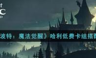 哈利波特:魔法觉醒哈利低费卡组搭配攻略
