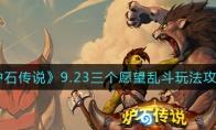 炉石传说9.23三个愿望乱斗玩法攻略