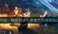 斗罗大陆:魂师对决永世之约活动玩法攻略