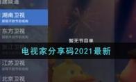 电视家分享码2021最新