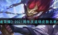 王者荣耀2021周年庆返场皮肤名单一览