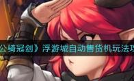 坎公骑冠剑浮游城自动售货机玩法攻略