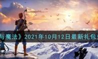 创造与魔法2021年10月12日最新礼包兑换码