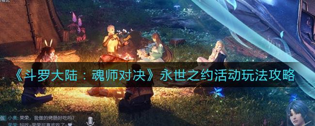 斗罗大陆:魂师对决