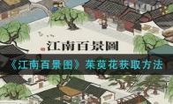 江南百景图茱萸花获取方法