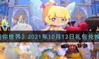 迷你世界2021年10月12日礼包兑换码