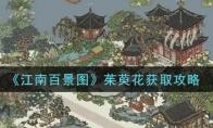 江南百景图茱萸花获取攻略