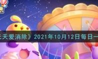 天天爱消除2021年10月12日每日一题