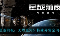 EVE星战前夜:无烬星河特殊异常空间介绍
