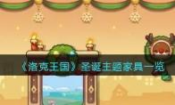 洛克王国圣诞主题家具一览