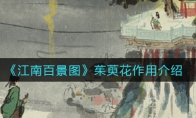 江南百景图茱萸花作用介绍