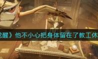 哈利波特:魔法觉醒他不小心把身体留在了教工休息室碎片位置介绍