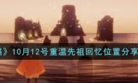 光遇10月12号重温先祖回忆位置分享2021