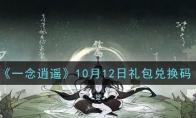 一念逍遥10月12日礼包兑换码