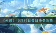 光遇10月12日每日任务攻略