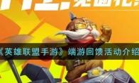 英雄联盟手游端游回馈活动介绍