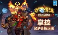 """炉石传说""""佣兵战纪""""正式上线:掌控RPG新玩法!"""