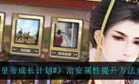 皇帝成长计划2治安属性提升方法介绍