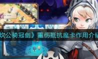 坎公骑冠剑重伤抵抗魔卡作用介绍