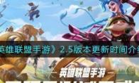 英雄联盟手游2.5版本更新时间介绍