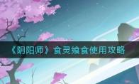 阴阳师食灵飨食使用攻略