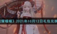 闪耀暖暖2021年10月12日礼包兑换码