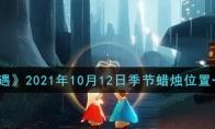 光遇2021年10月12日季节蜡烛位置一览