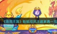 洛克王国乾镜双凤主题家具一览