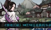 烟雨江湖10月12日兑换码分享